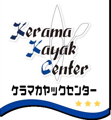 ケラマカヤックセンター<沖縄慶良間諸島座間味島でシーカヤックツアー・SUPツアー・ウミガメシュノーケリング・ホエールウォッチング>