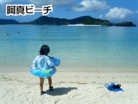 beach-ama