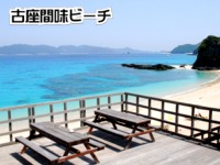 beach-furu