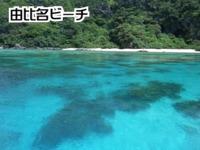 beach-yuhina